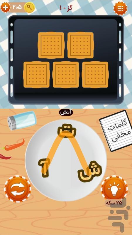 شیرینی کلمات - Gameplay image of android game