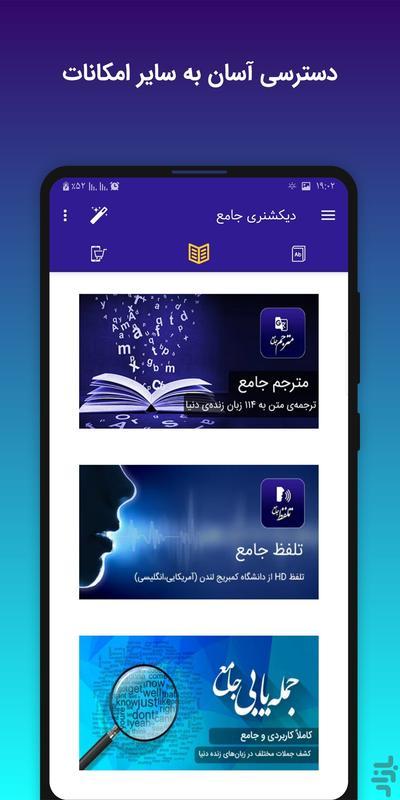 دیکشنری فارسی به انگلیسی و بلعکس - عکس برنامه موبایلی اندروید