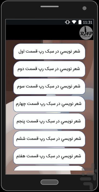 تکنیک شعر نویسی - عکس برنامه موبایلی اندروید