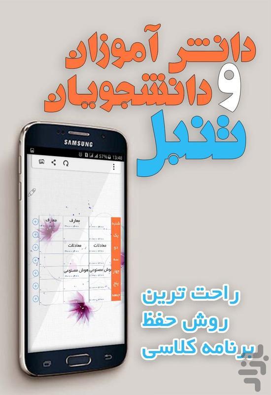 برنامه کلاسی سپهر - عکس برنامه موبایلی اندروید