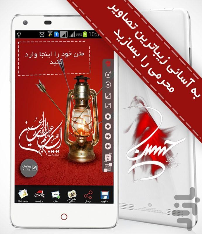 عکس نوشته ساز محرم - عکس برنامه موبایلی اندروید