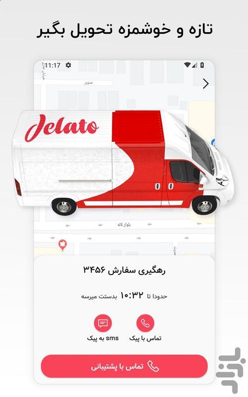 ژلاتو - عکس برنامه موبایلی اندروید