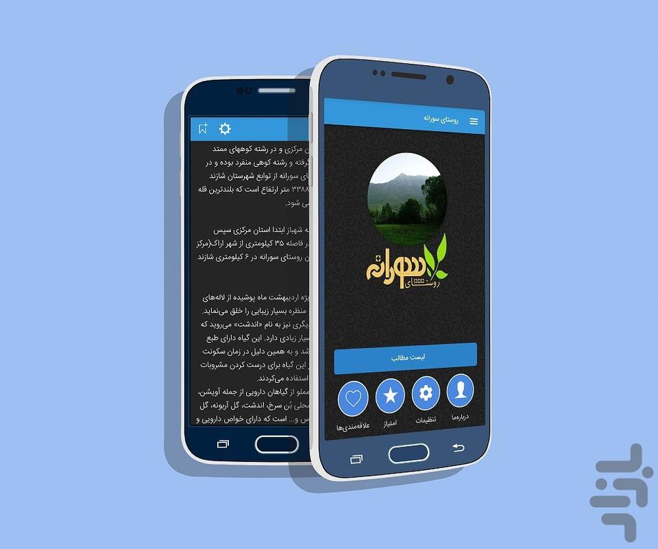 روستای سورانه - عکس برنامه موبایلی اندروید