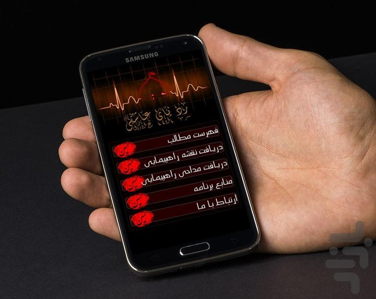 رد پای عاشقی - عکس برنامه موبایلی اندروید