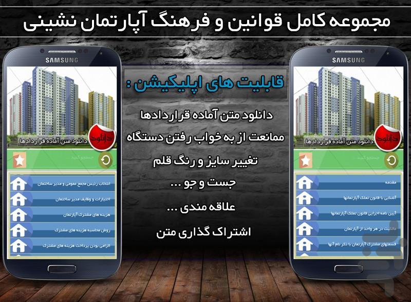 قوانین آپارتمان نشینی - عکس برنامه موبایلی اندروید