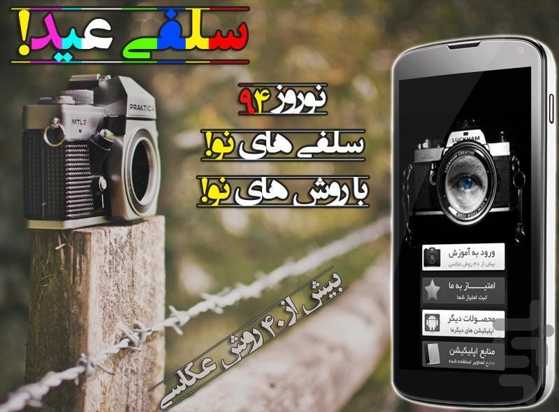 سلفی عید - عکس برنامه موبایلی اندروید