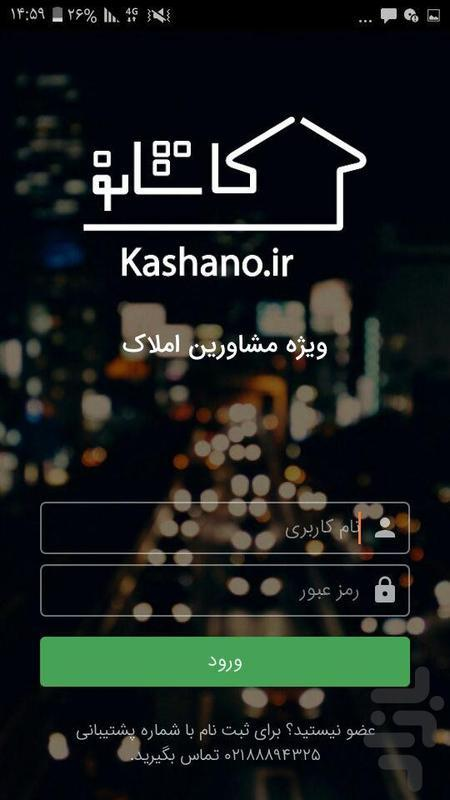 کاشانو - ویژه مشاورین املاک - عکس برنامه موبایلی اندروید