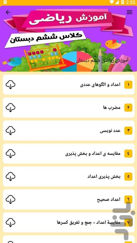 آموزش دروس ششم دبستان - عکس برنامه موبایلی اندروید