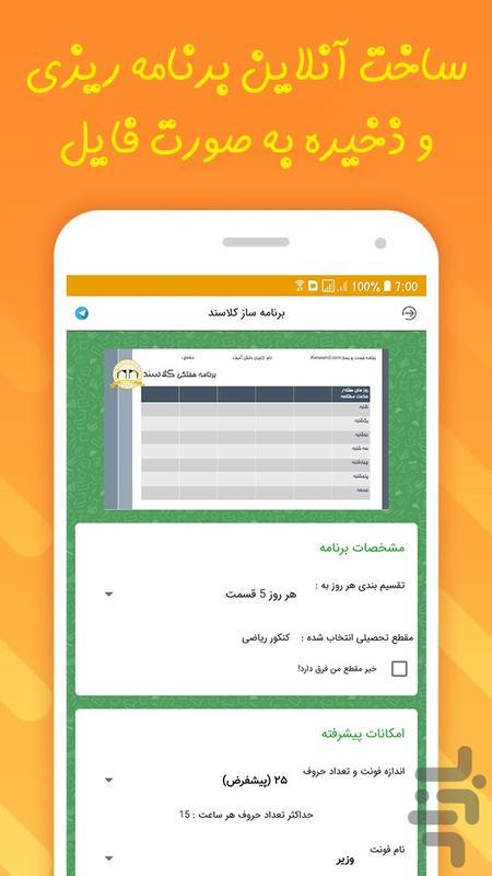 کلاسند   مشاوره و برنامه ریزی - عکس برنامه موبایلی اندروید