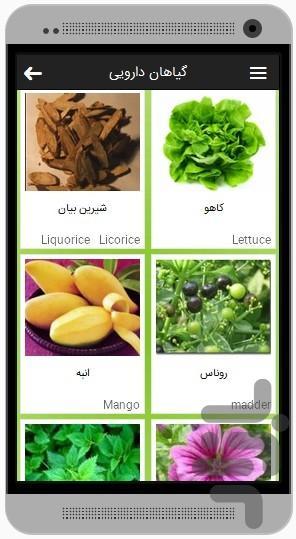 نرم افزار جامع گیاهان دارویی - عکس برنامه موبایلی اندروید