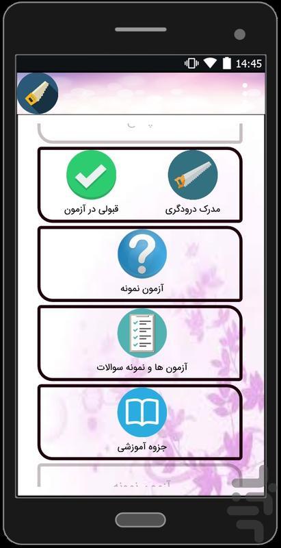 آزمون درودگری - عکس برنامه موبایلی اندروید