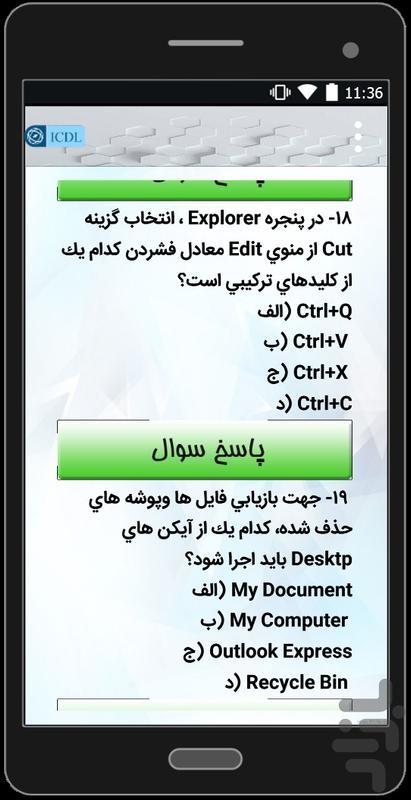 آمادگی آزمون ICDL (کامپیوتر) - عکس برنامه موبایلی اندروید