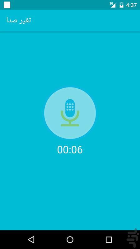 تغیر صدا در تلگرام - عکس برنامه موبایلی اندروید