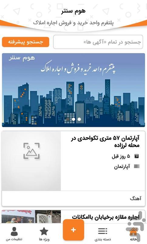 هوم سنتر: خرید و فروش املاک و خودرو - عکس برنامه موبایلی اندروید