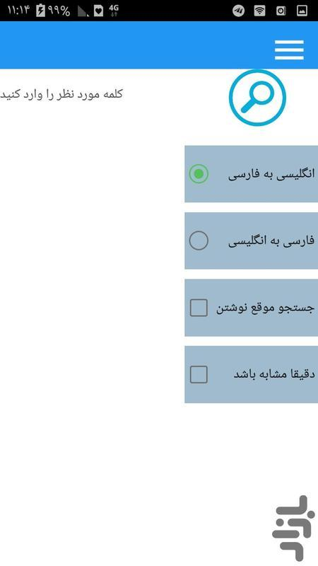 دیکشنری فارسی به انگلیسی وبلعکس - عکس برنامه موبایلی اندروید