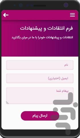 شبکه خاوران - عکس برنامه موبایلی اندروید