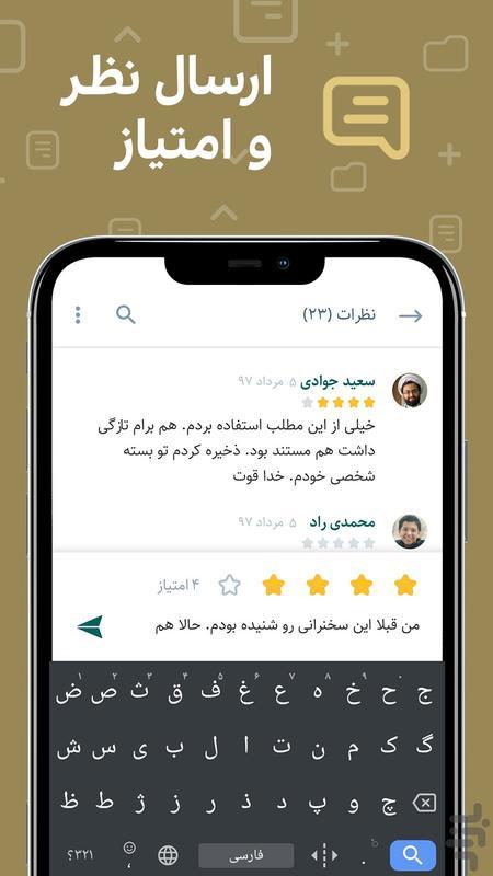 خزائن نرمافزار جامع محتوای تبلیغی - عکس برنامه موبایلی اندروید