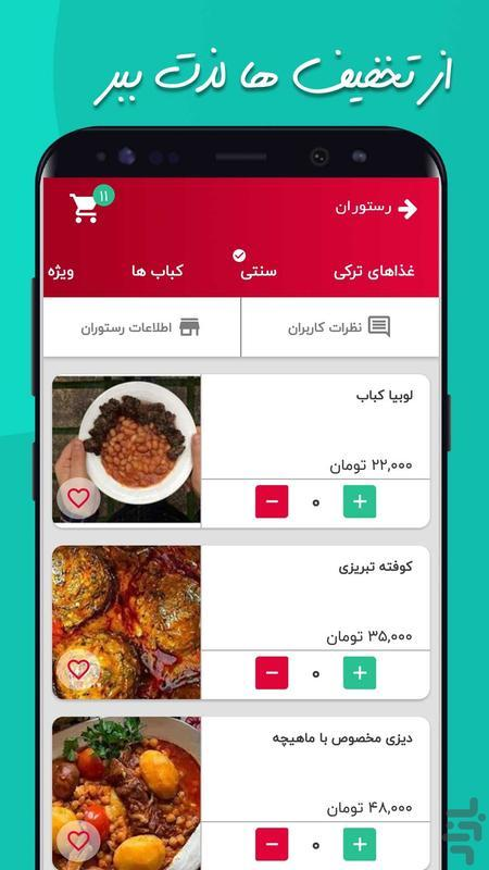خدمت24 . سوپرمارکت آنلاین رشت - عکس برنامه موبایلی اندروید