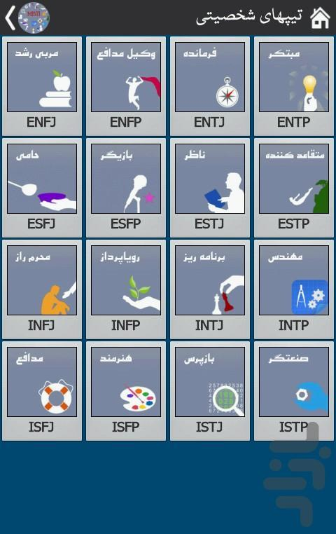 تیپهای شخصیتی MBTI - عکس برنامه موبایلی اندروید