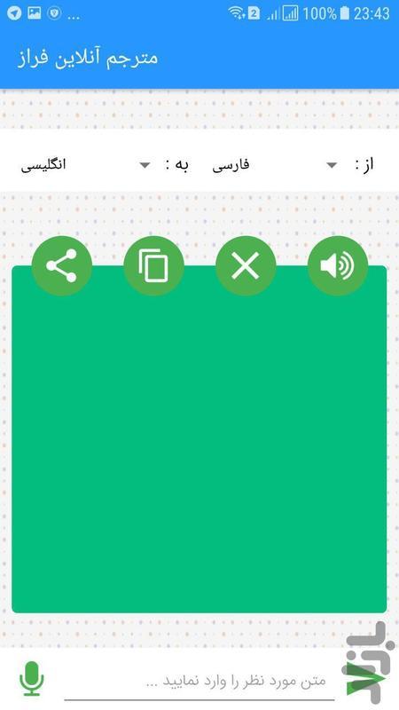 مترجم انلاین همه زبان ها + 90 زبان - عکس برنامه موبایلی اندروید
