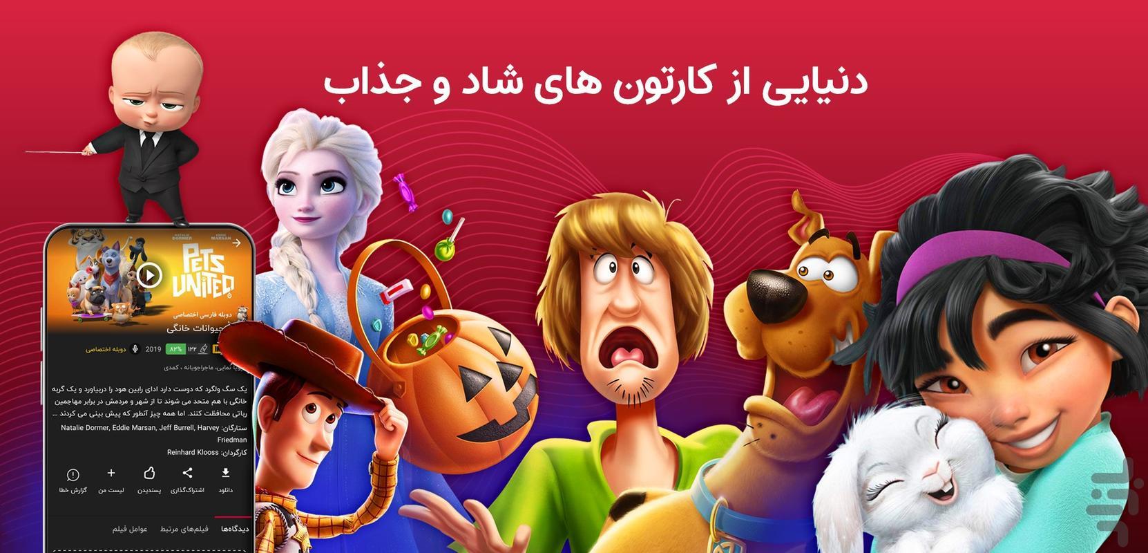 کینگ مووی (فیلم و سریال و انیمیشن) - عکس برنامه موبایلی اندروید