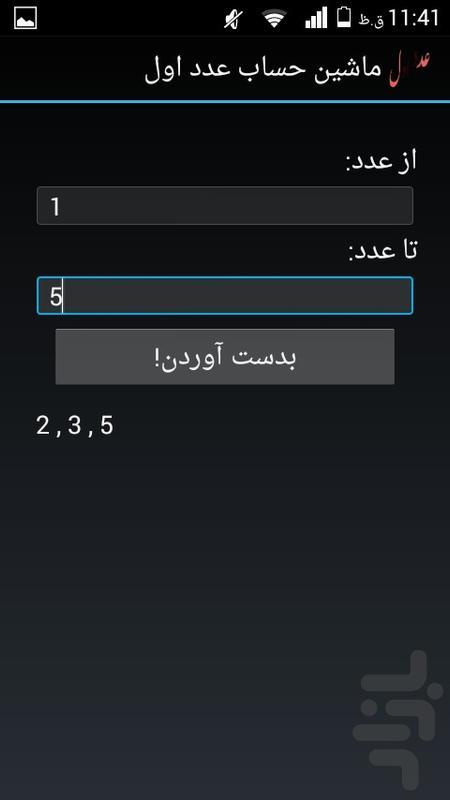 ماشین حساب اعداد اول - عکس برنامه موبایلی اندروید