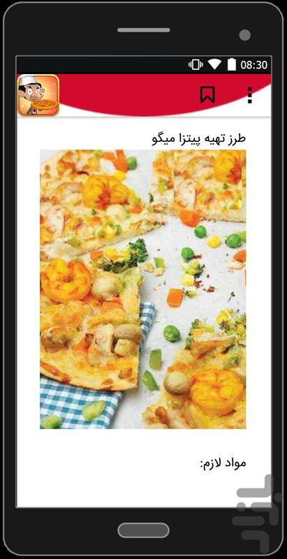 انواع پیتزا و ساندویچ - عکس برنامه موبایلی اندروید
