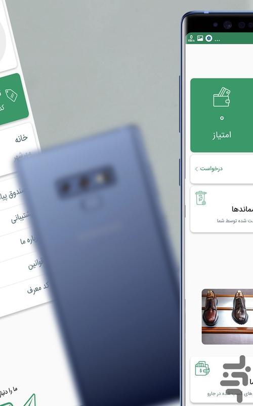 جارو | مدیریت پسماند - عکس برنامه موبایلی اندروید