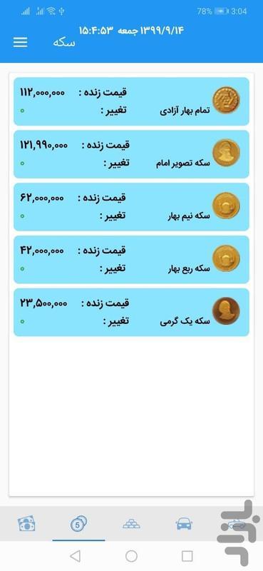 سکه ( قیمت های لحظه ای ) - عکس برنامه موبایلی اندروید