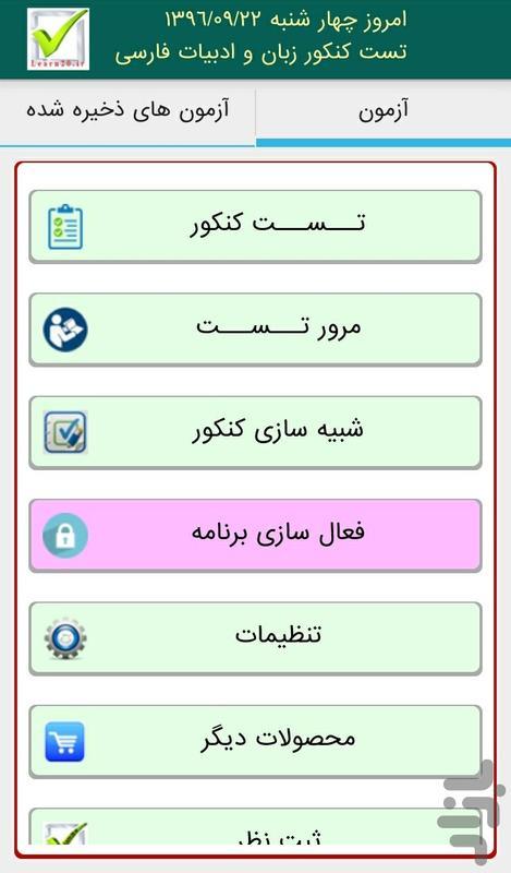 زبان و ادبیات فارسی تست کنکور - عکس برنامه موبایلی اندروید