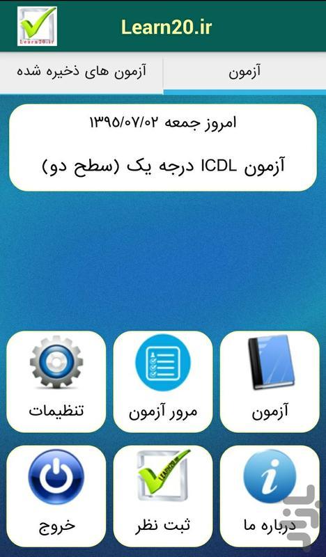 رایانه کار درجه یک - ICDL1 - عکس برنامه موبایلی اندروید