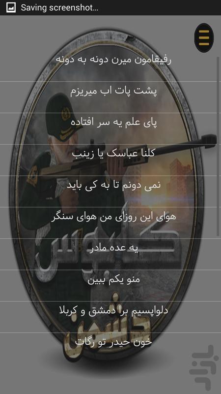 مداحی مدافعان حرم - عکس برنامه موبایلی اندروید