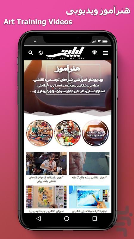 لیلیت ® LILIT - عکس برنامه موبایلی اندروید