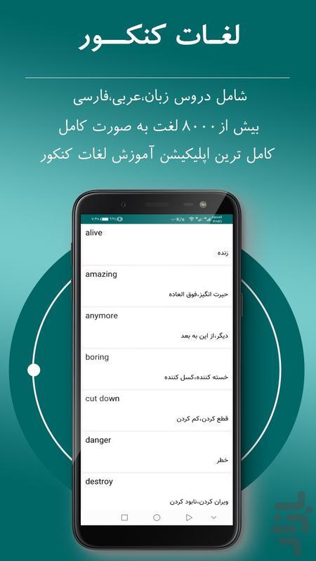 لغات کنکور - عکس برنامه موبایلی اندروید