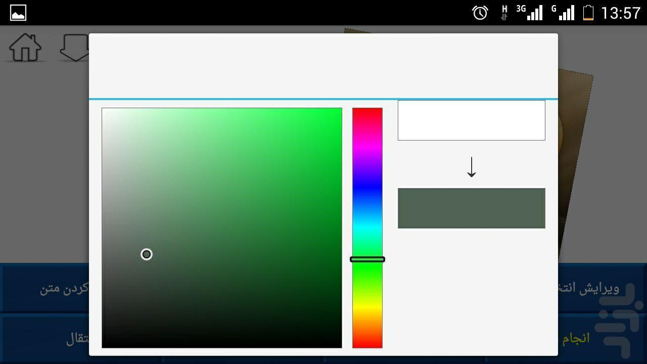 لوگوساز - عکس برنامه موبایلی اندروید