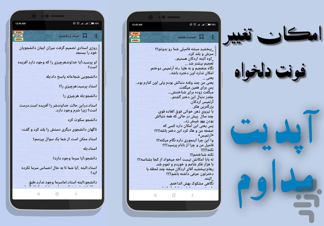 loveroman - Image screenshot of android app