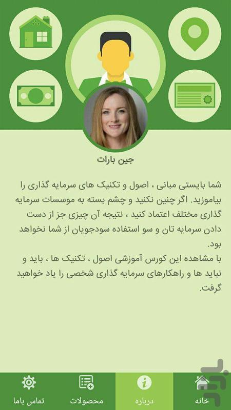 آموزش کسب ثروت با سرمایه گذاری شخصی - عکس برنامه موبایلی اندروید