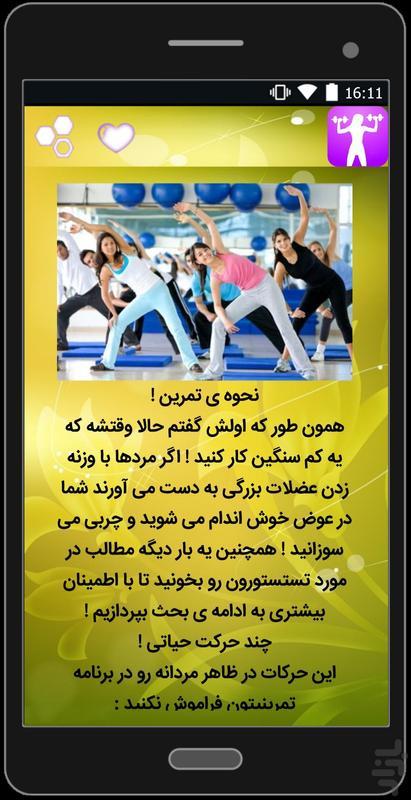 ورزش های زنانه - عکس برنامه موبایلی اندروید