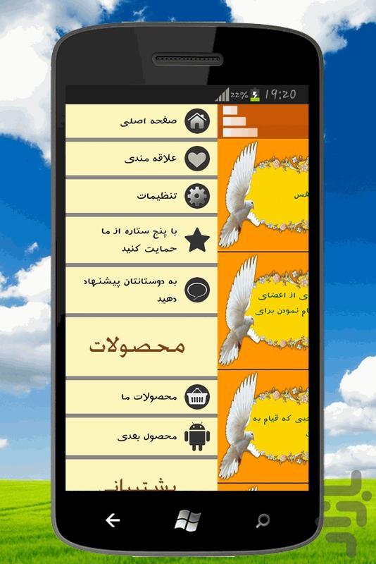جهاد با نفس - عکس برنامه موبایلی اندروید