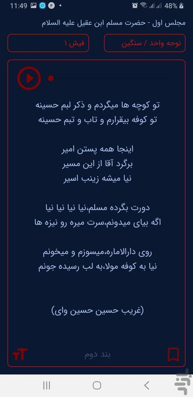 دفتر محرم (3000 شعر مداحی محرم) - عکس برنامه موبایلی اندروید