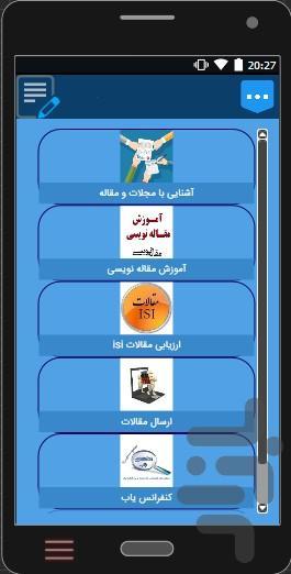 آموزش کامل مقاله نویسی ISI - عکس برنامه موبایلی اندروید