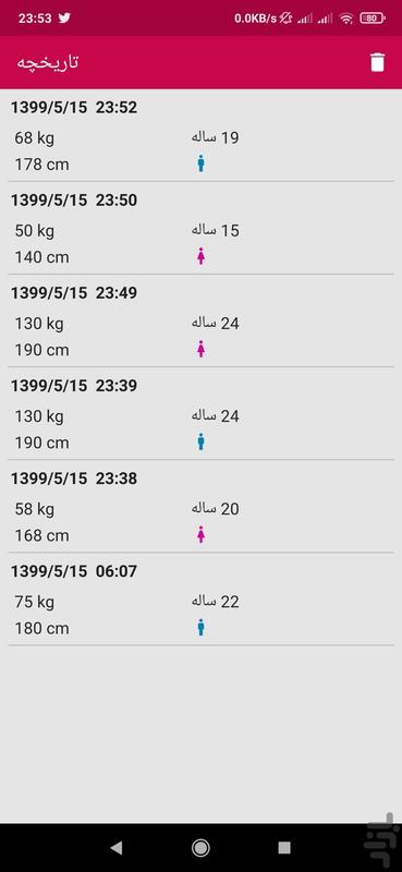 شاخص توده بدنی (BMI) - عکس برنامه موبایلی اندروید
