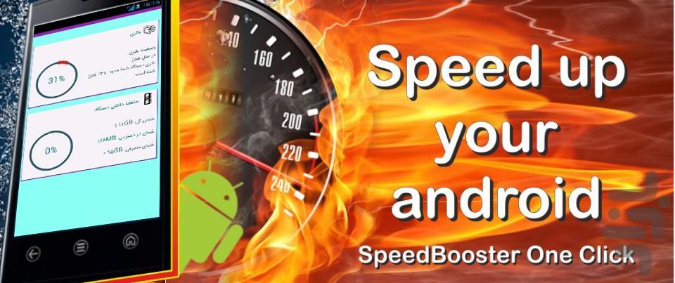اندروید سرعتی - عکس برنامه موبایلی اندروید