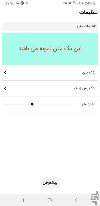 ذاکر📱متن روضه شعرسبک مداحی کتب مقتل - عکس برنامه موبایلی اندروید