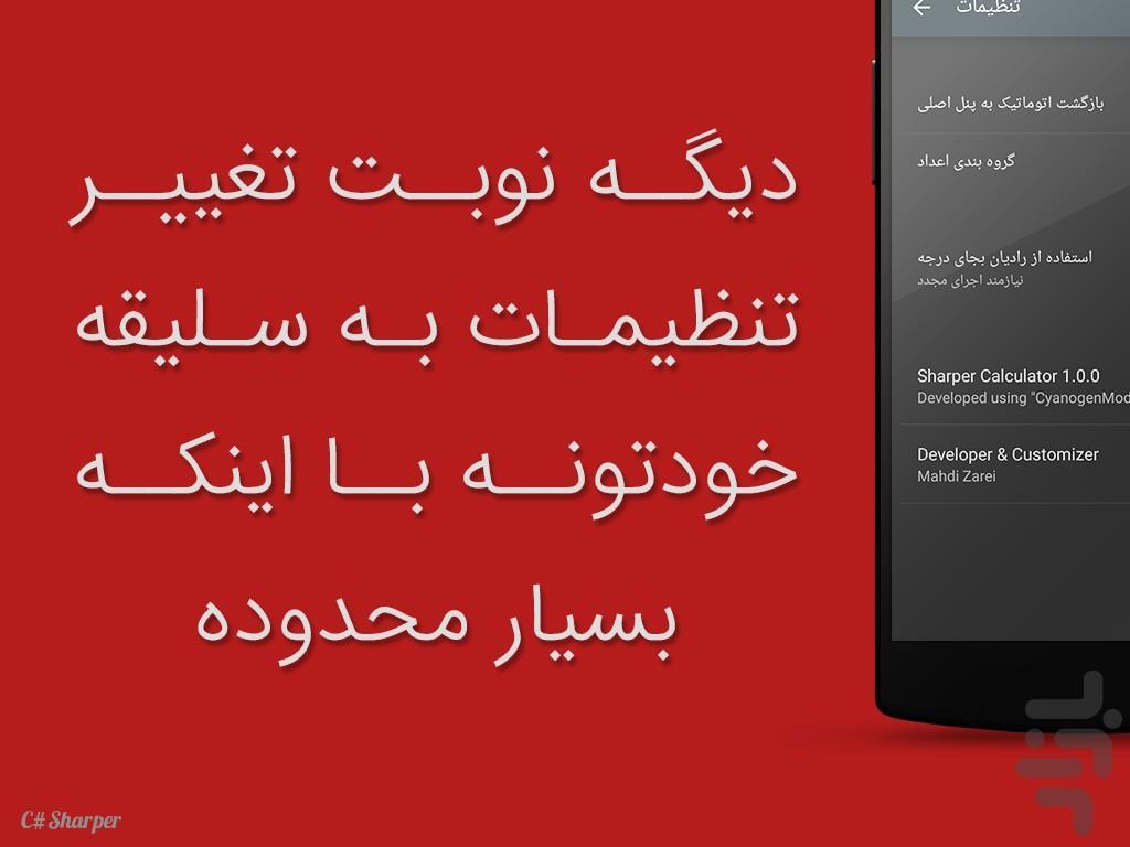 ماشین حساب شارپر - عکس برنامه موبایلی اندروید