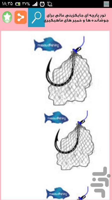 ماهی گیر حرفه ای شو - عکس برنامه موبایلی اندروید