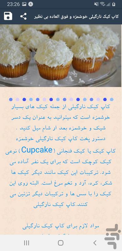 دنياي انواع کيک(آموزش) - عکس برنامه موبایلی اندروید
