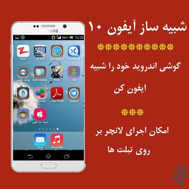 شبیه ساز ایفون - عکس برنامه موبایلی اندروید