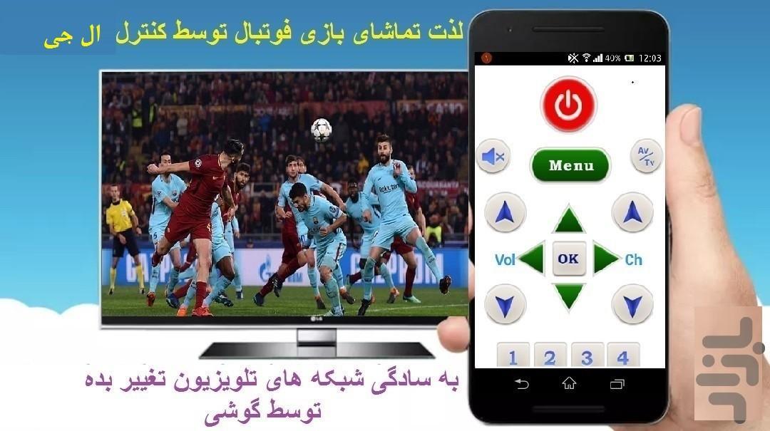 کنترل تلویزیون ال جی - عکس برنامه موبایلی اندروید
