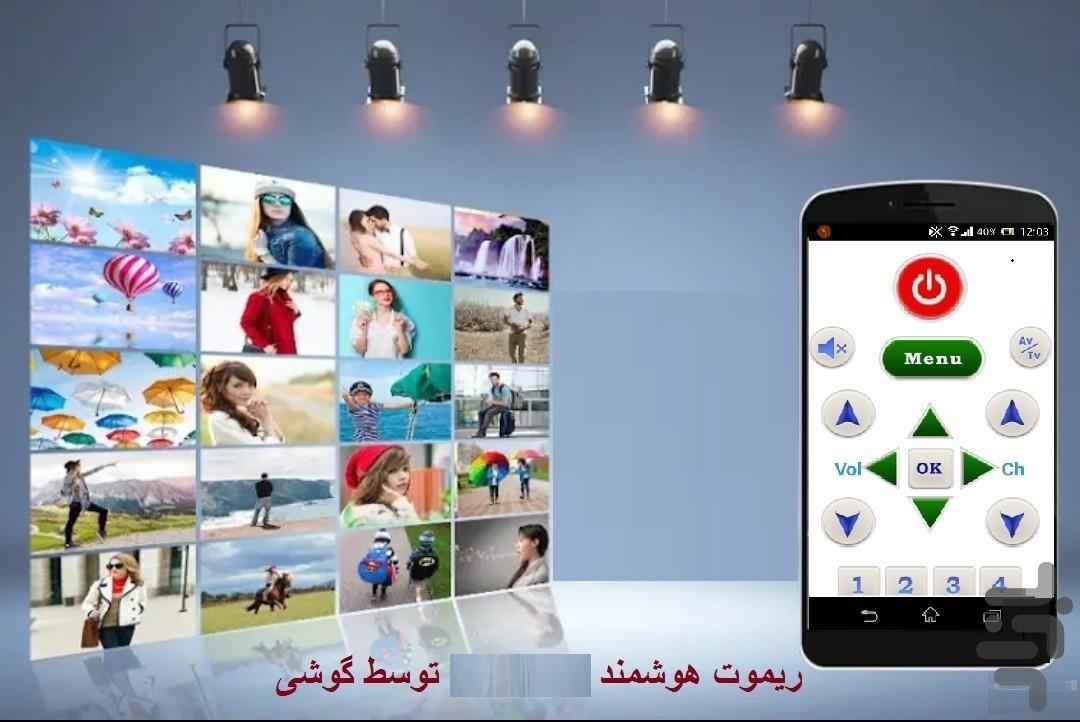 ریموت کنترل پاناسونیک - عکس برنامه موبایلی اندروید